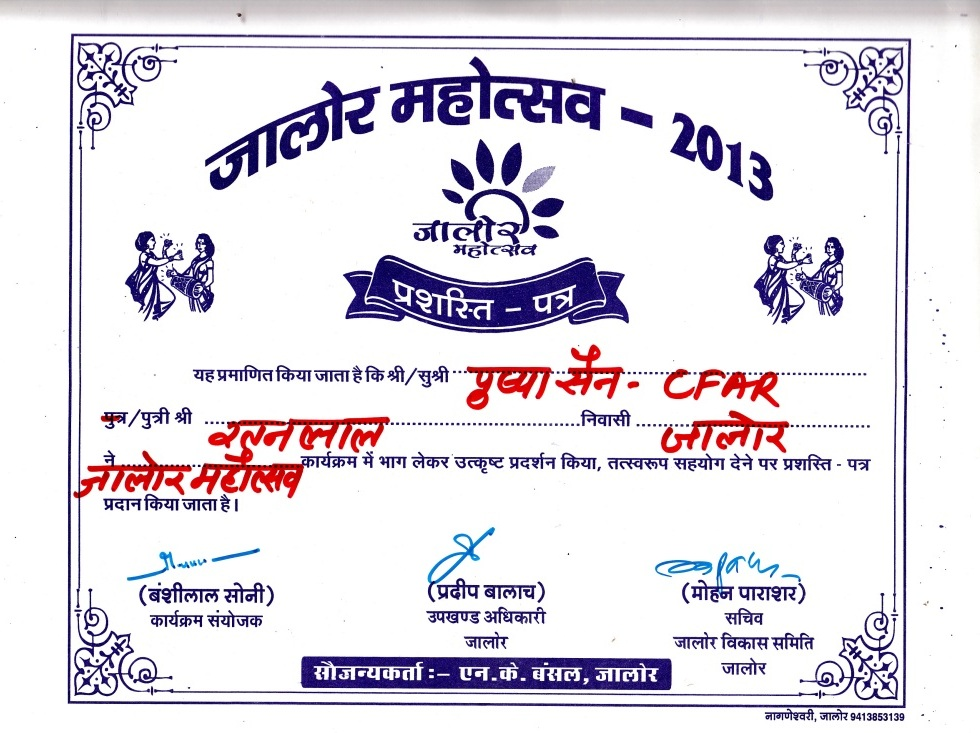 On  January 25, 2014 CFAR received Letter of Appreciation from District Magistrate, South Delhi for 'Celebration of National Voters Day 2014'