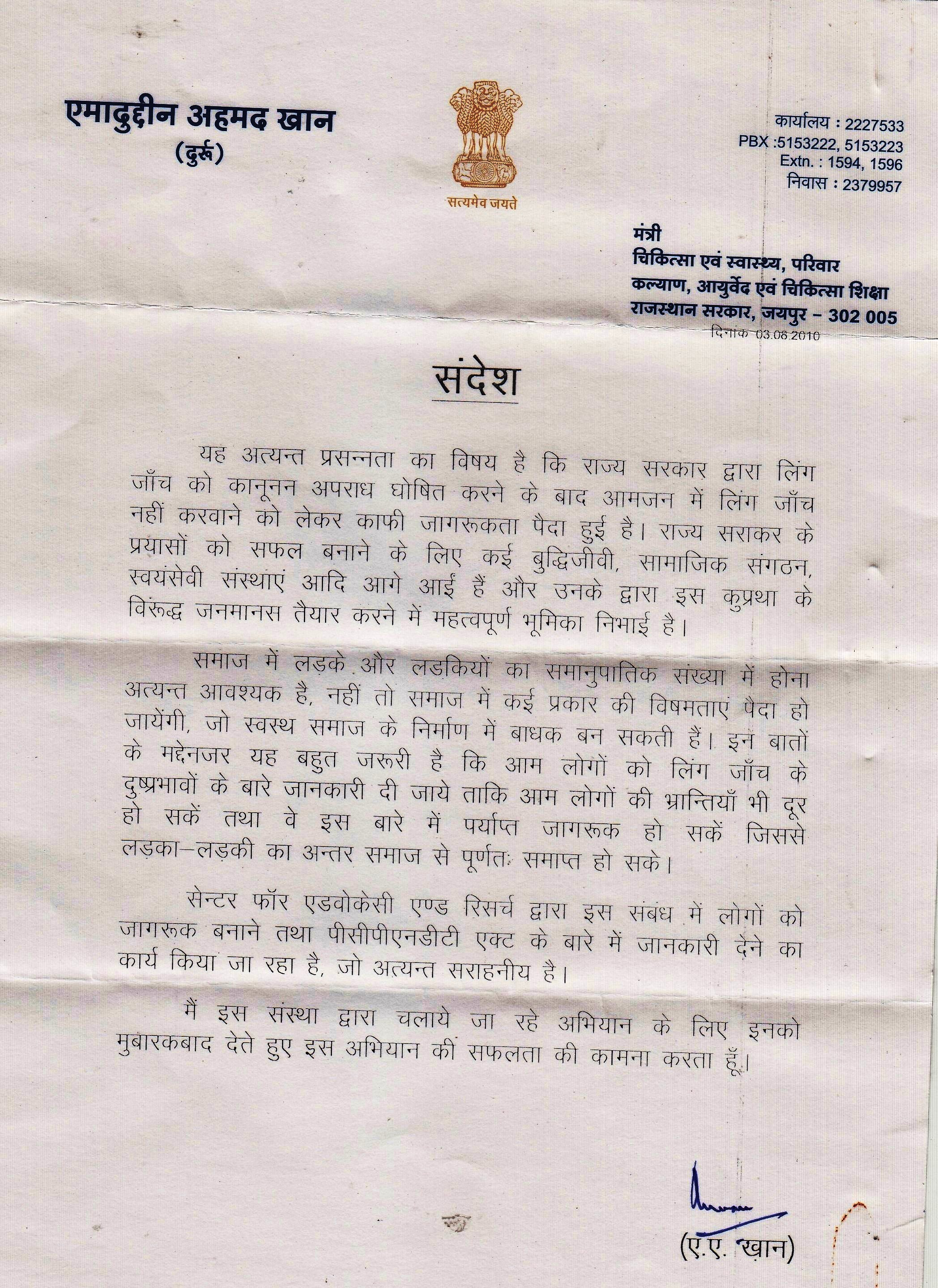 On August 3, 2010, CFAR received Letter of Appreciation from Mr. A.A. Khan, Department of Health and Family Welfare, Government of Rajasthan for spreading awareness about PCPNDT Act and Stopping Sex Determination.