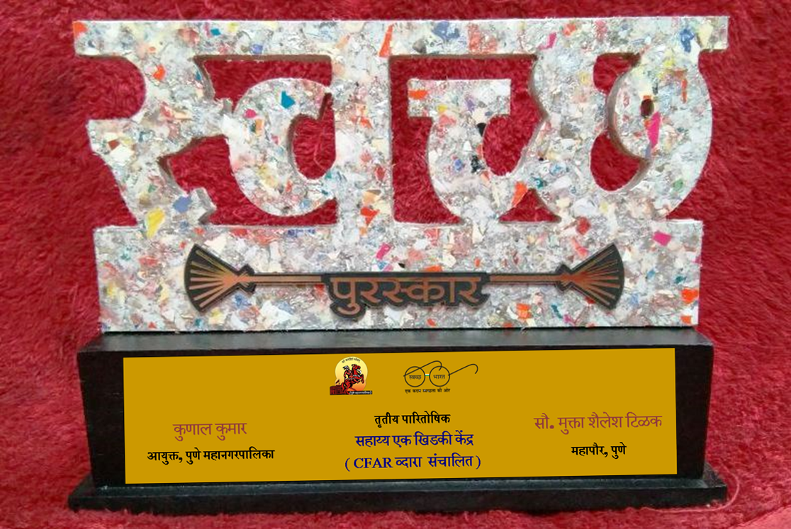 In February, 2018 the Community Management Committee, Pune was awarded Swacch (Cleanliness) Award by Pune Municipal Corporation